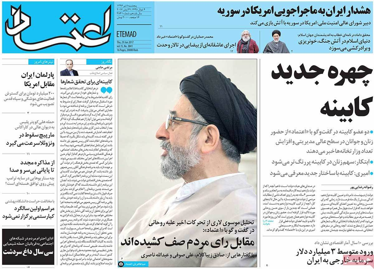 A Look at Iranian Newspaper Front Pages on June 29 - etemad