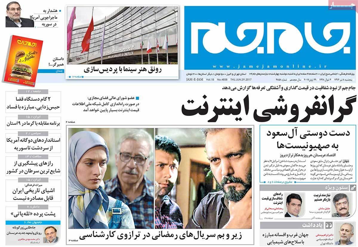 أبرز عناوين صحف ايران ، الخميس 29 يونيو / حزيران 2017 - جام جم