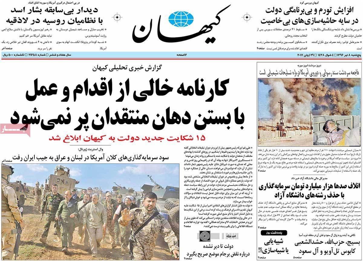 أبرز عناوين صحف ايران ، الخميس 29 يونيو / حزيران 2017 - کیهان