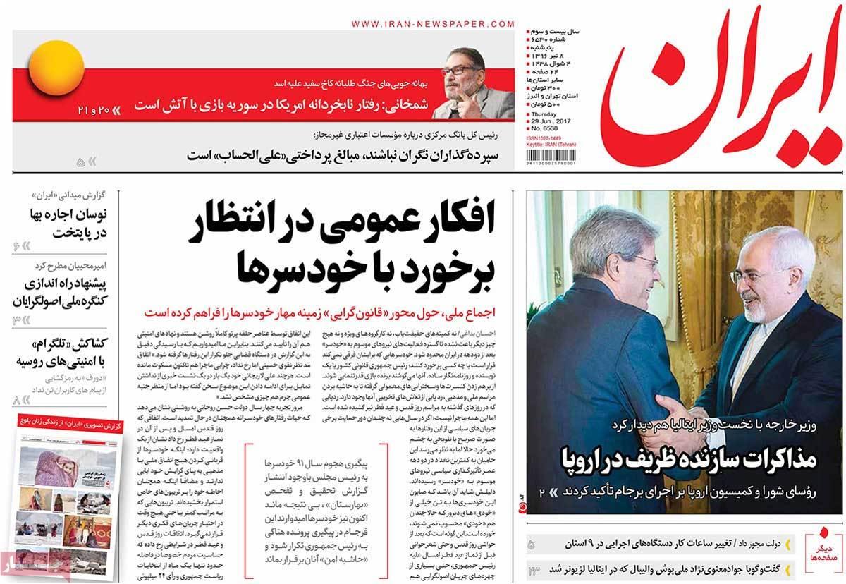أبرز عناوين صحف ايران ، الخميس 29 يونيو / حزيران 2017 - ایران