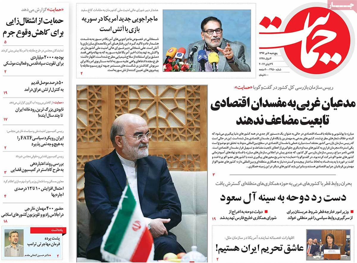 أبرز عناوين صحف ايران ، الخميس 29 يونيو / حزيران 2017 - حمایت