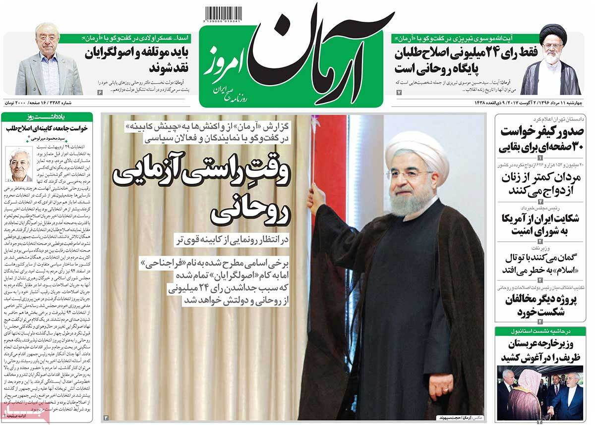 Rouhani sworn in as Iran's President for 2nd term