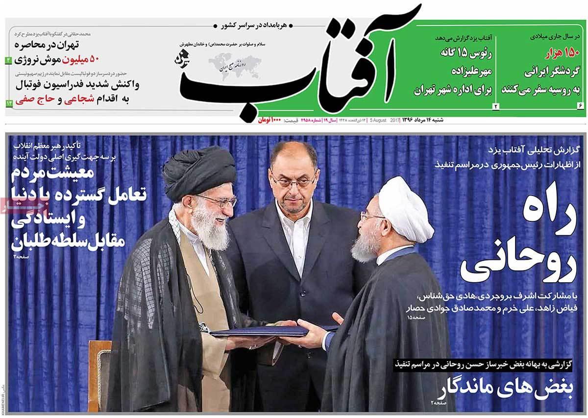 أبرز عناوين صحف ايران ، السبت 5 اغسطس / آب 2017