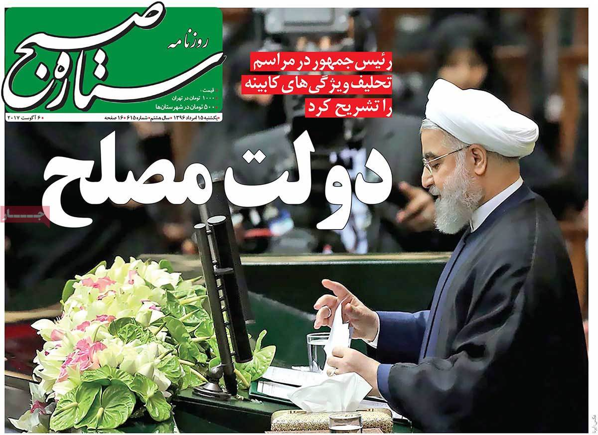 Iranian Newspapers Widely Cover Rouhani's Inauguration - setarehsobh