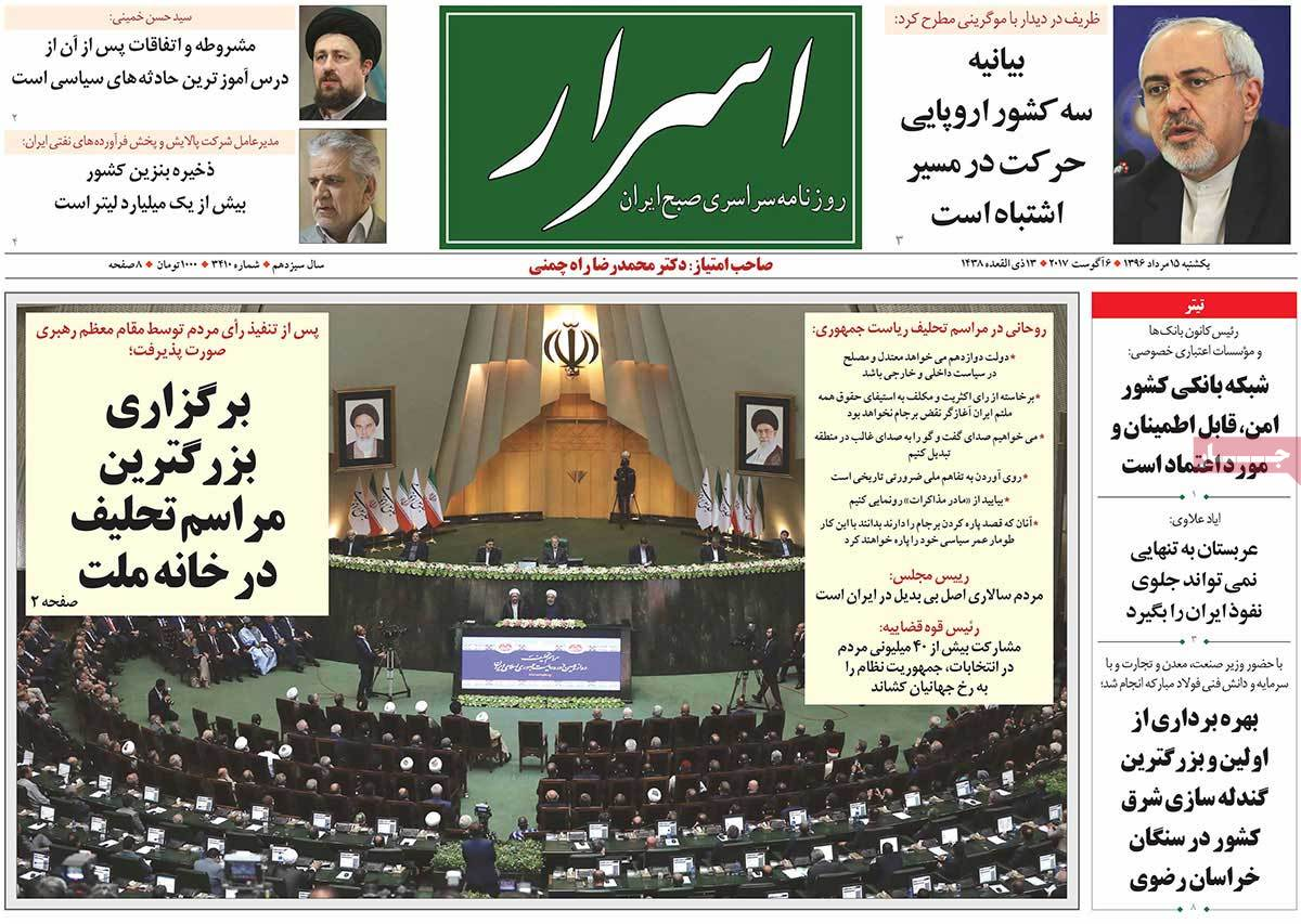 Iranian Newspapers Widely Cover Rouhani's Inauguration -asrar