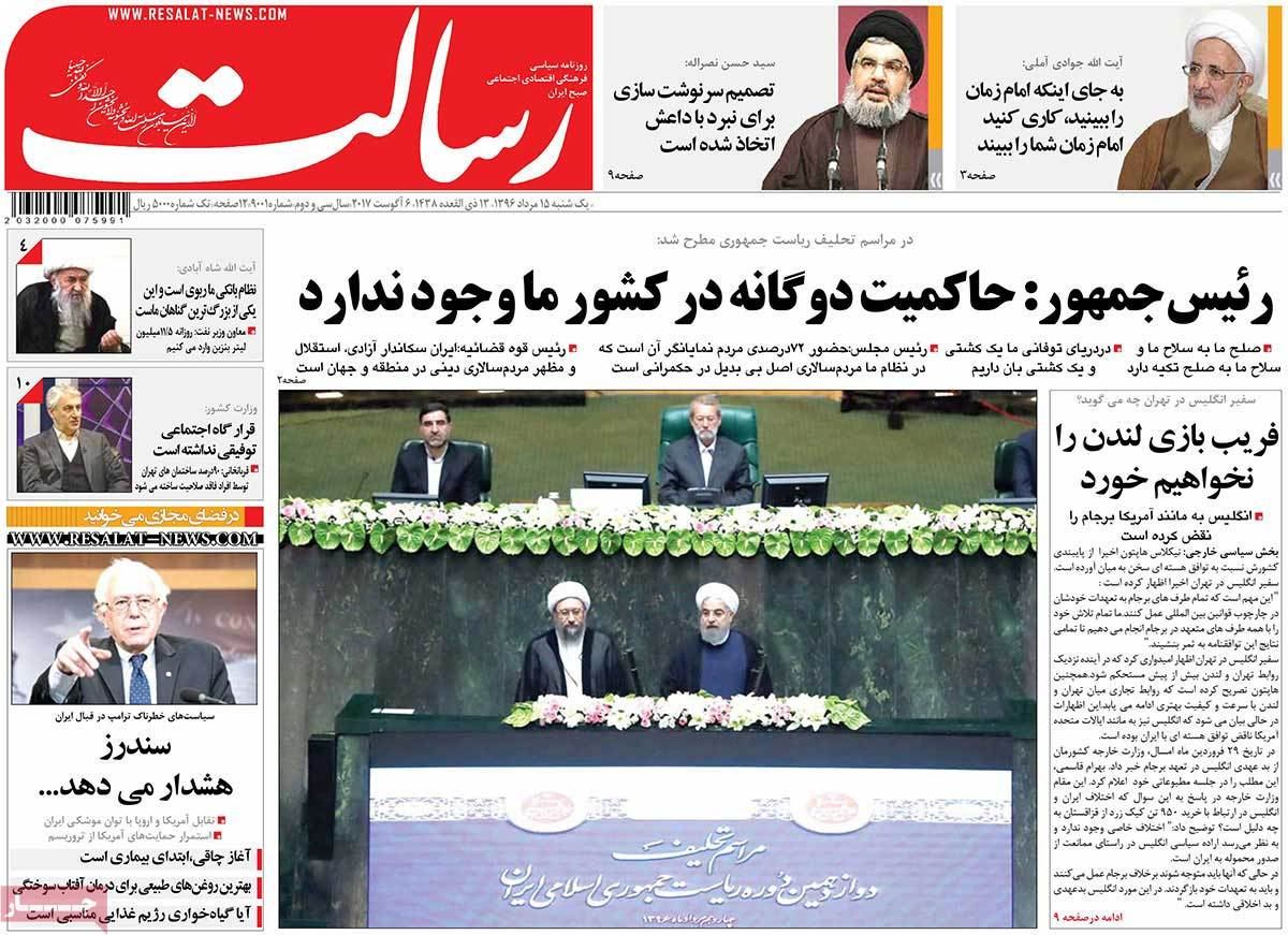 Iranian Newspapers Widely Cover Rouhani's Inauguration - resalat