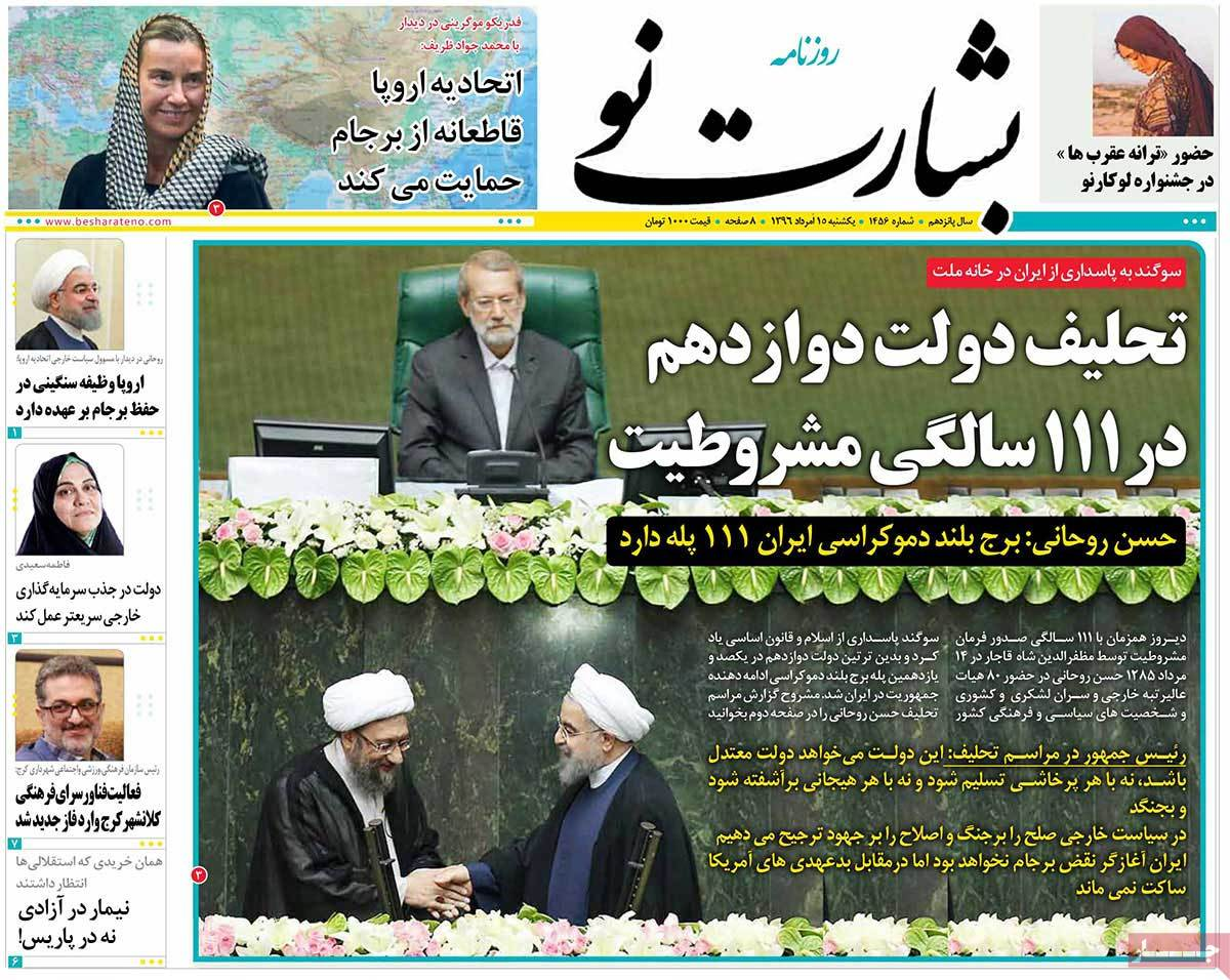 Iranian Newspapers Widely Cover Rouhani's Inauguration - besharat