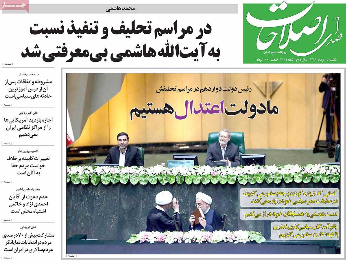 Iranian Newspapers Widely Cover Rouhani's Inauguration - sedayeslahat