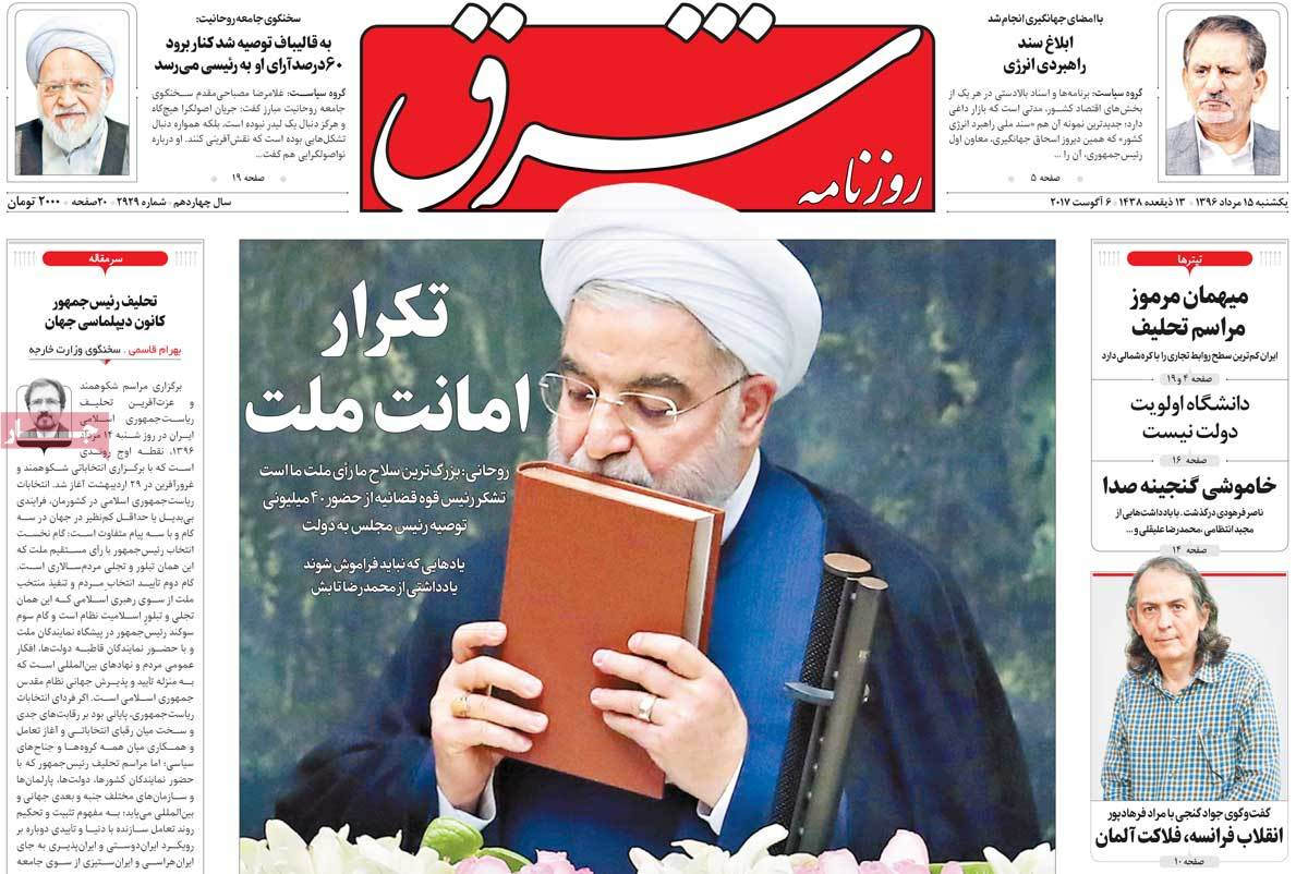 Iranian Newspapers Widely Cover Rouhani's Inauguration - shargh