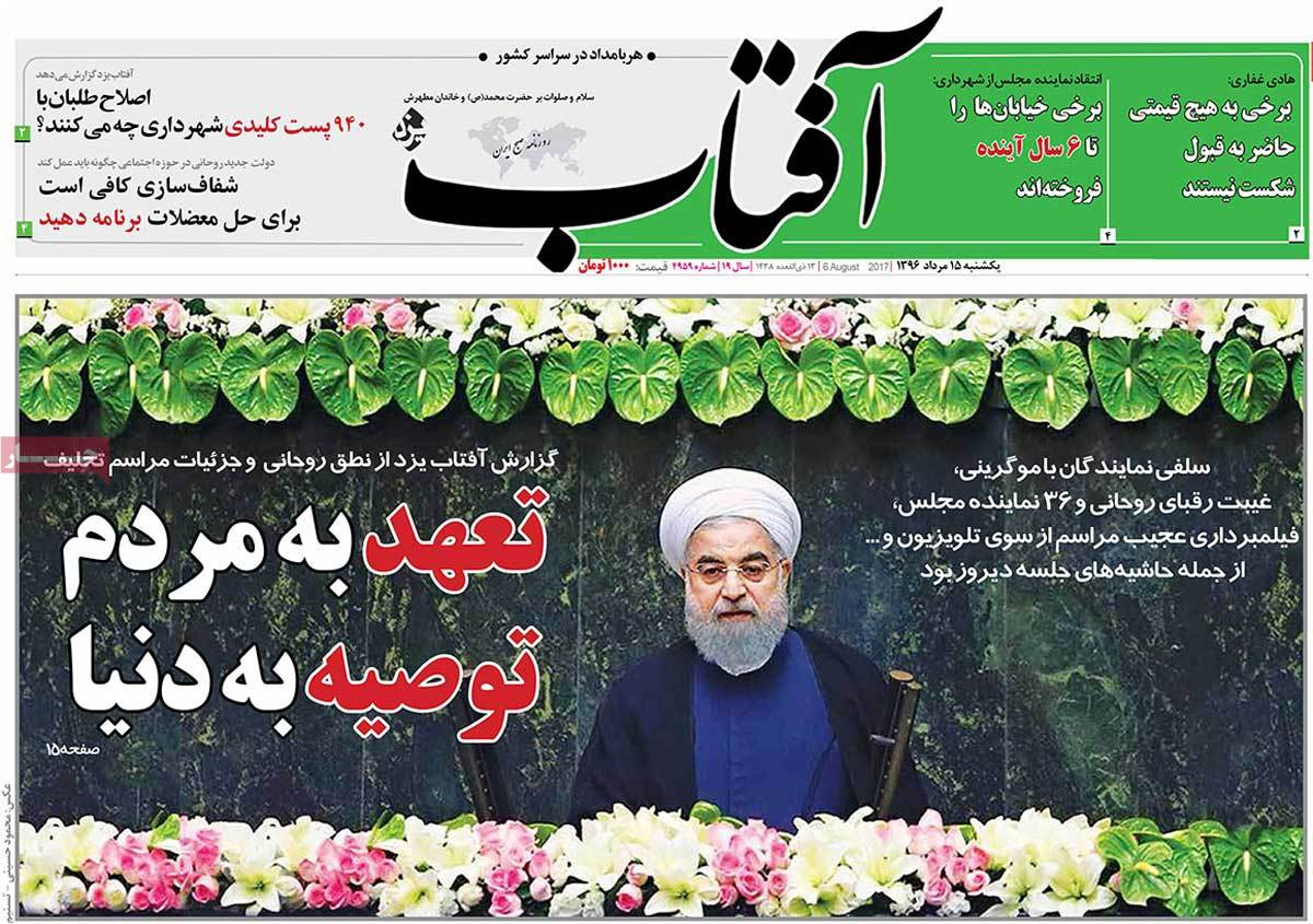 Iranian Newspapers Widely Cover Rouhani's Inauguration - aftab