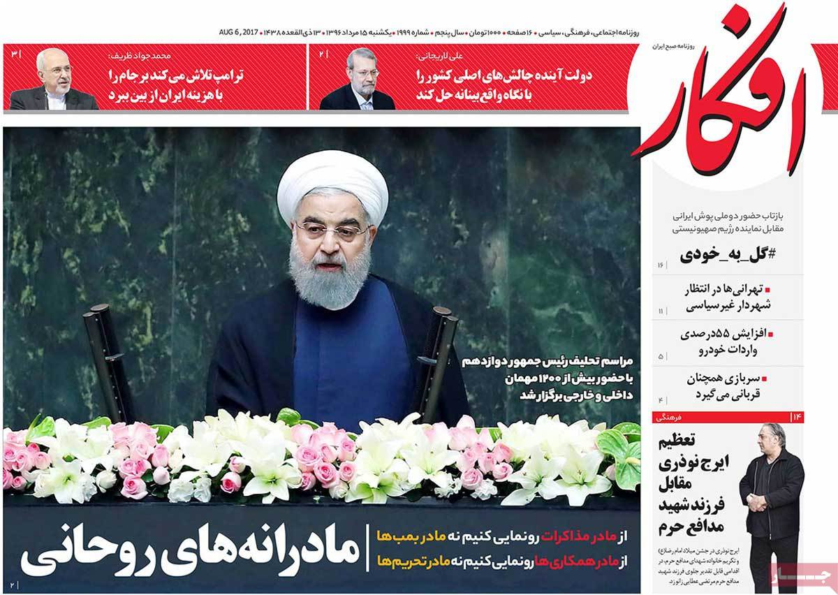 Iranian Newspapers Widely Cover Rouhani's Inauguration - afkar