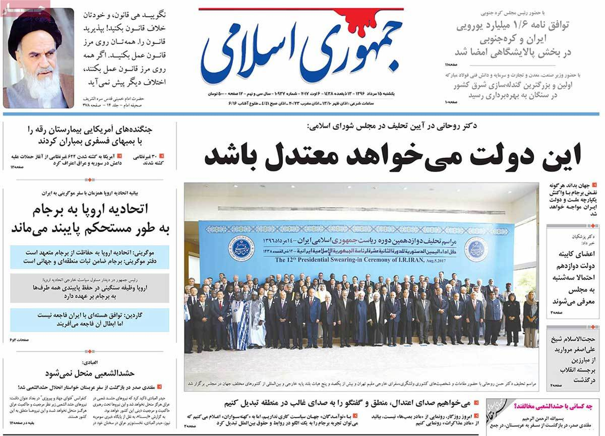 Iranian Newspapers Widely Cover Rouhani's Inauguration - jomhori