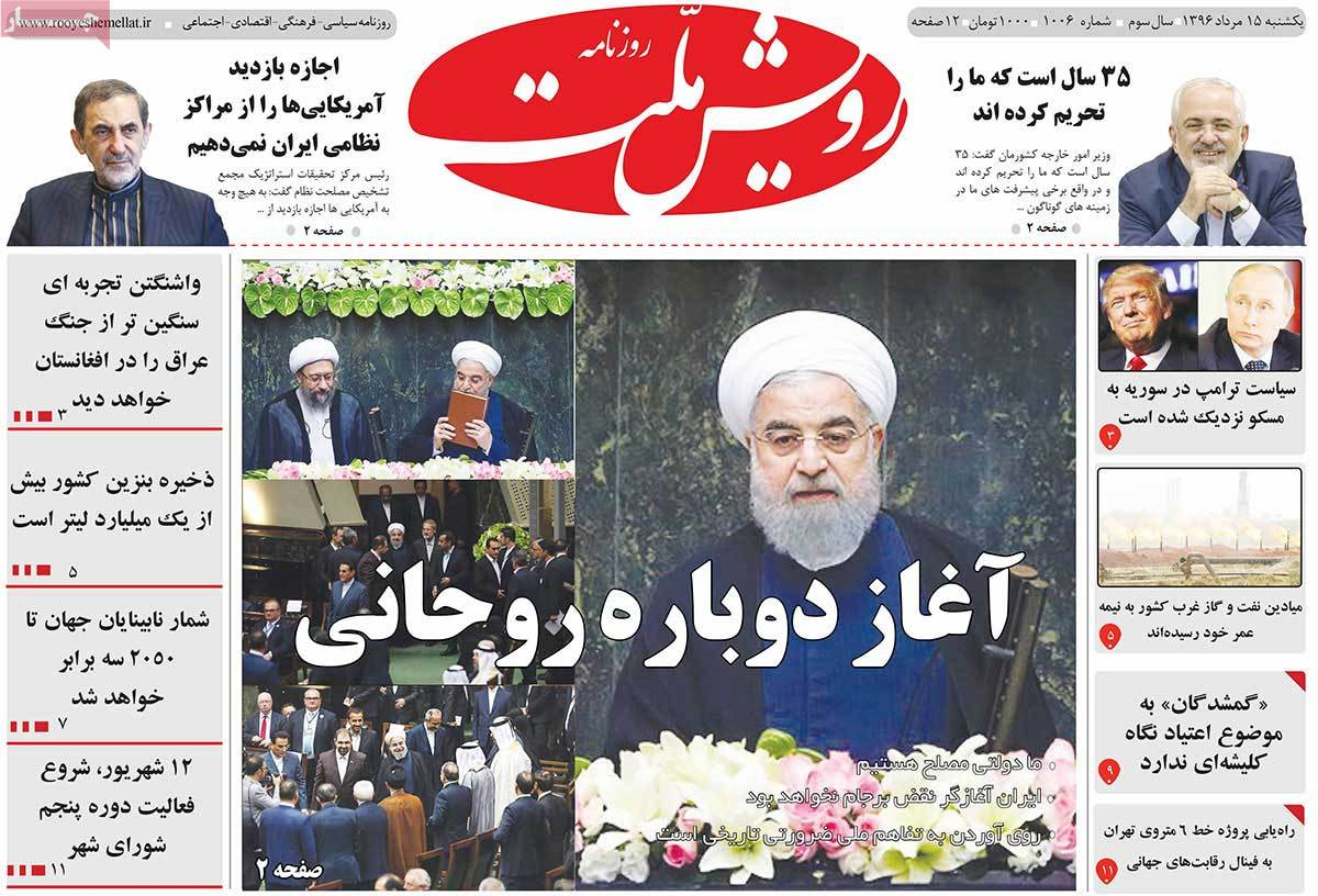Iranian Newspapers Widely Cover Rouhani's Inauguration - royeshmellat