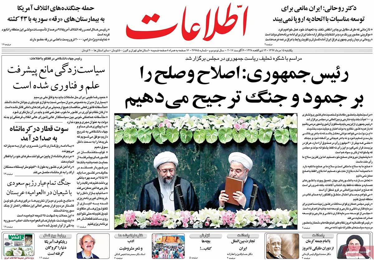 Iranian Newspapers Widely Cover Rouhani's Inauguration - etelaat