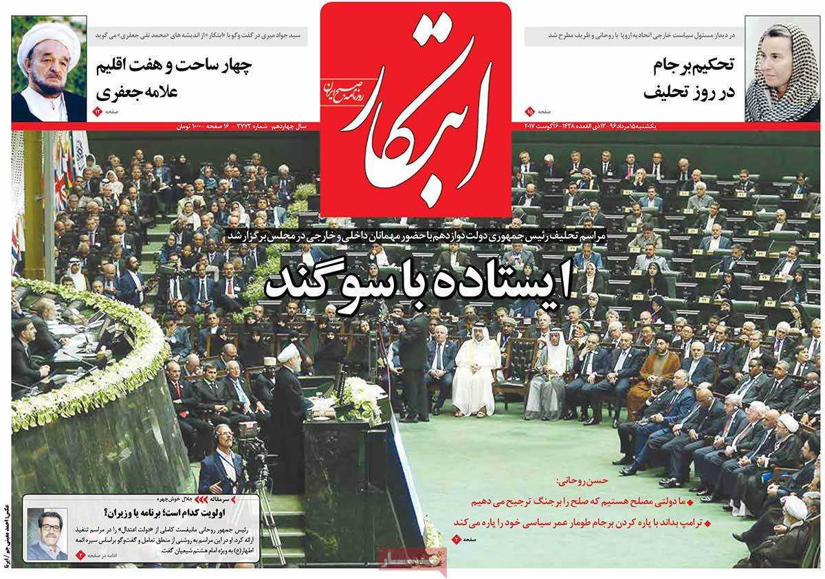 Iranian Newspapers Widely Cover Rouhani's Inauguration - ebtekar