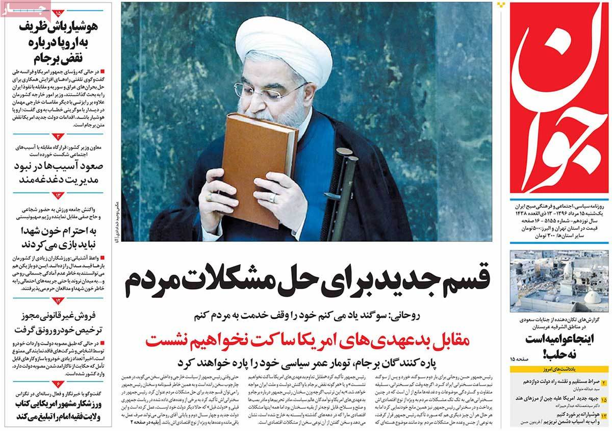 Iranian Newspapers Widely Cover Rouhani's Inauguration - javan