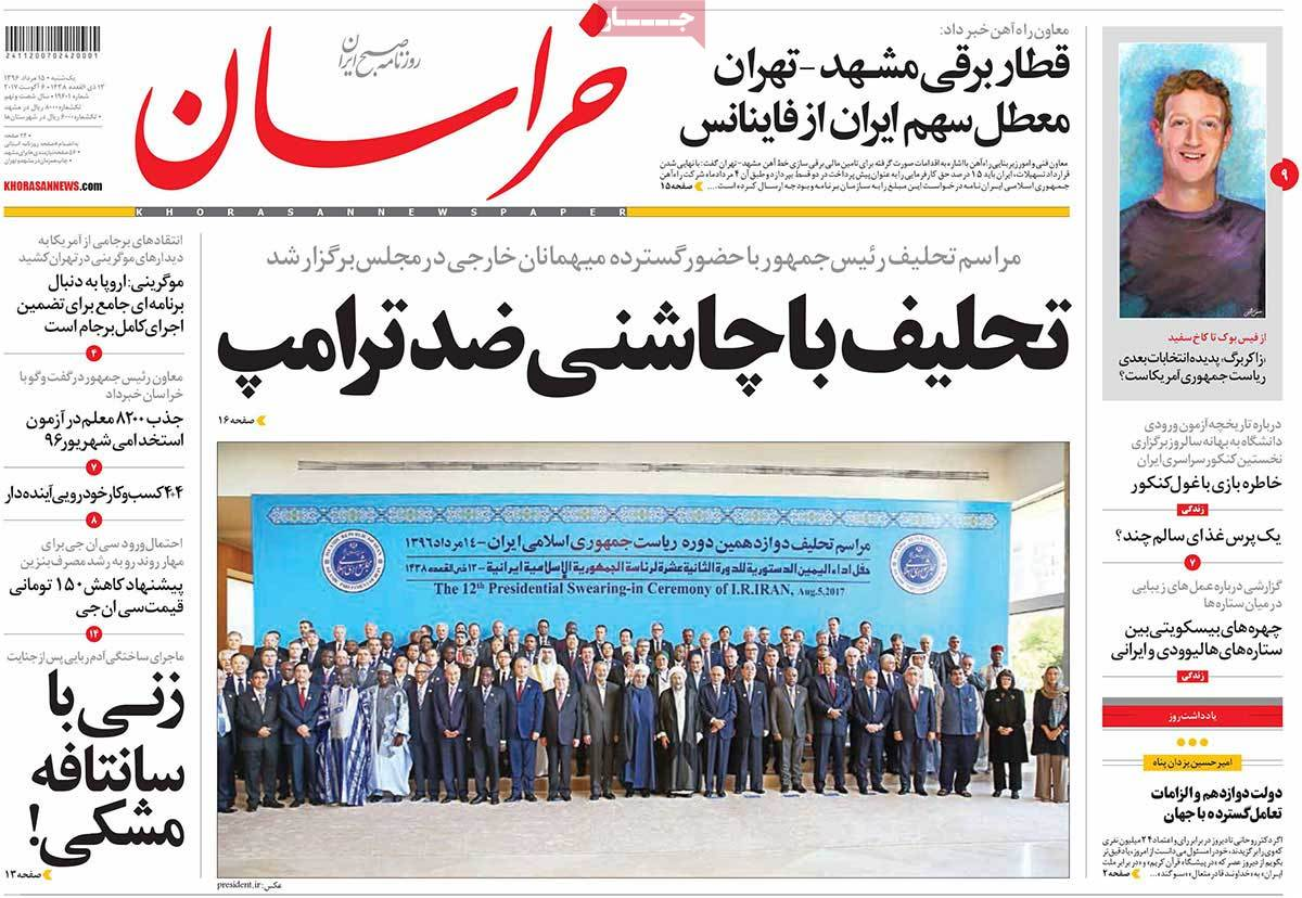 Iranian Newspapers Widely Cover Rouhani's Inauguration - khorasan