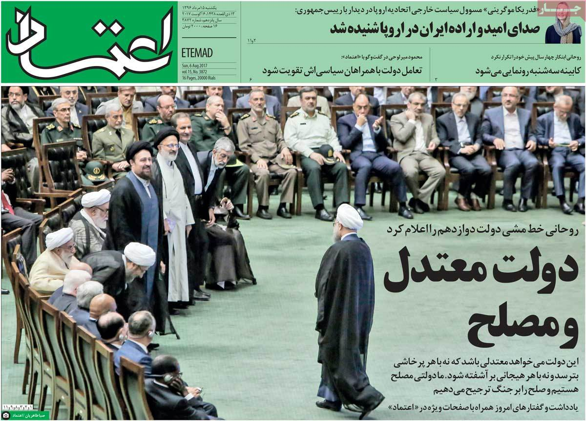 Iranian Newspapers Widely Cover Rouhani's Inauguration - etemad