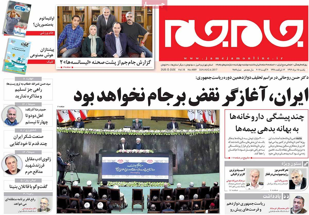 Iranian Newspapers Widely Cover Rouhani's Inauguration - jamejam