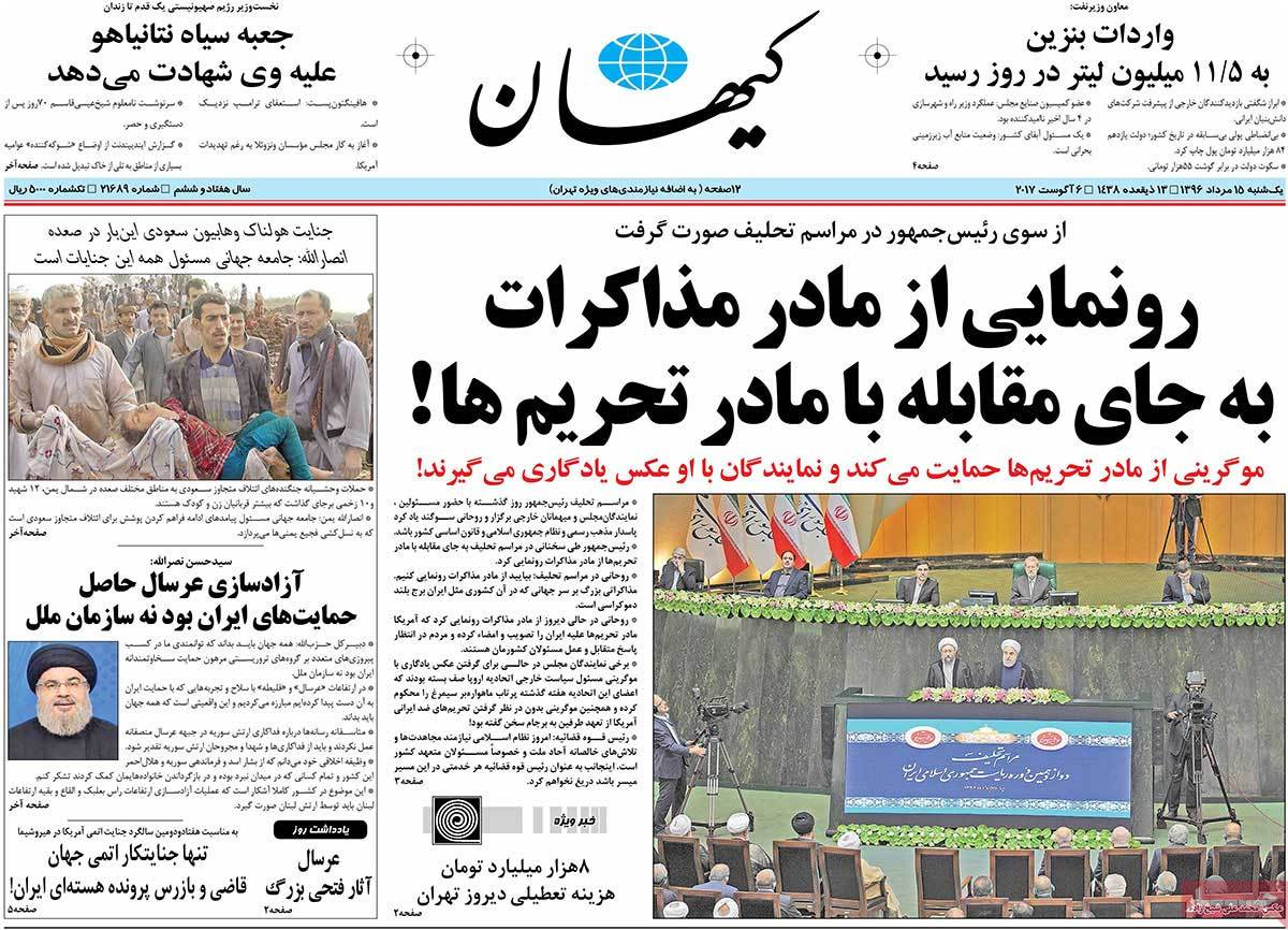 Iranian Newspapers Widely Cover Rouhani's Inauguration - kayhan