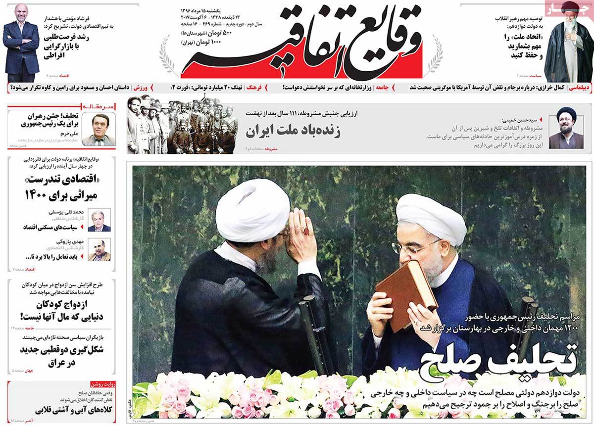 Iranian Newspapers Widely Cover Rouhani's Inauguration - vaghaye
