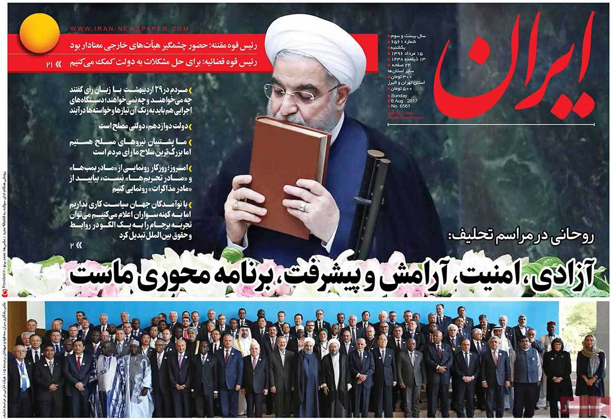 Iranian Newspapers Widely Cover Rouhani's Inauguration - iran
