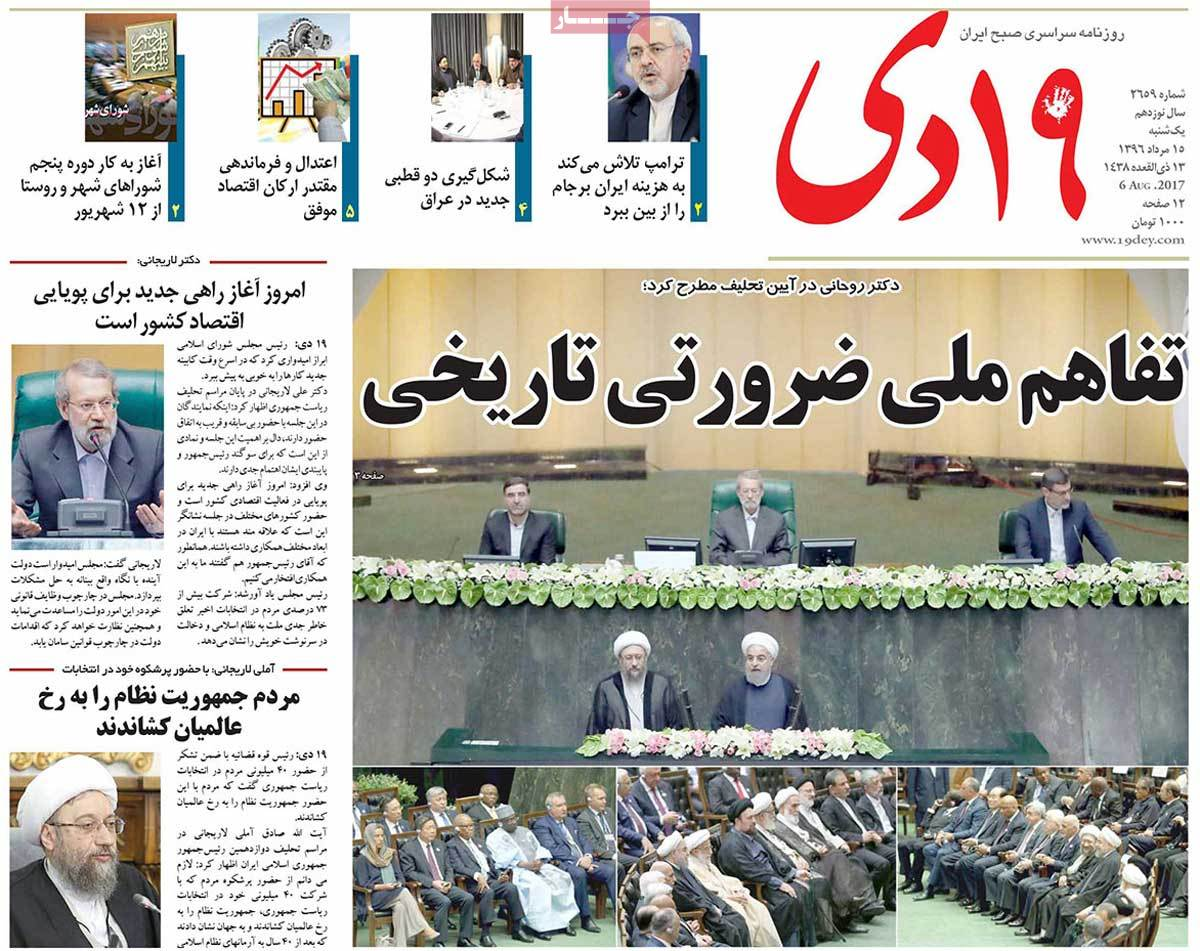 Iranian Newspapers Widely Cover Rouhani's Inauguration - 19dey