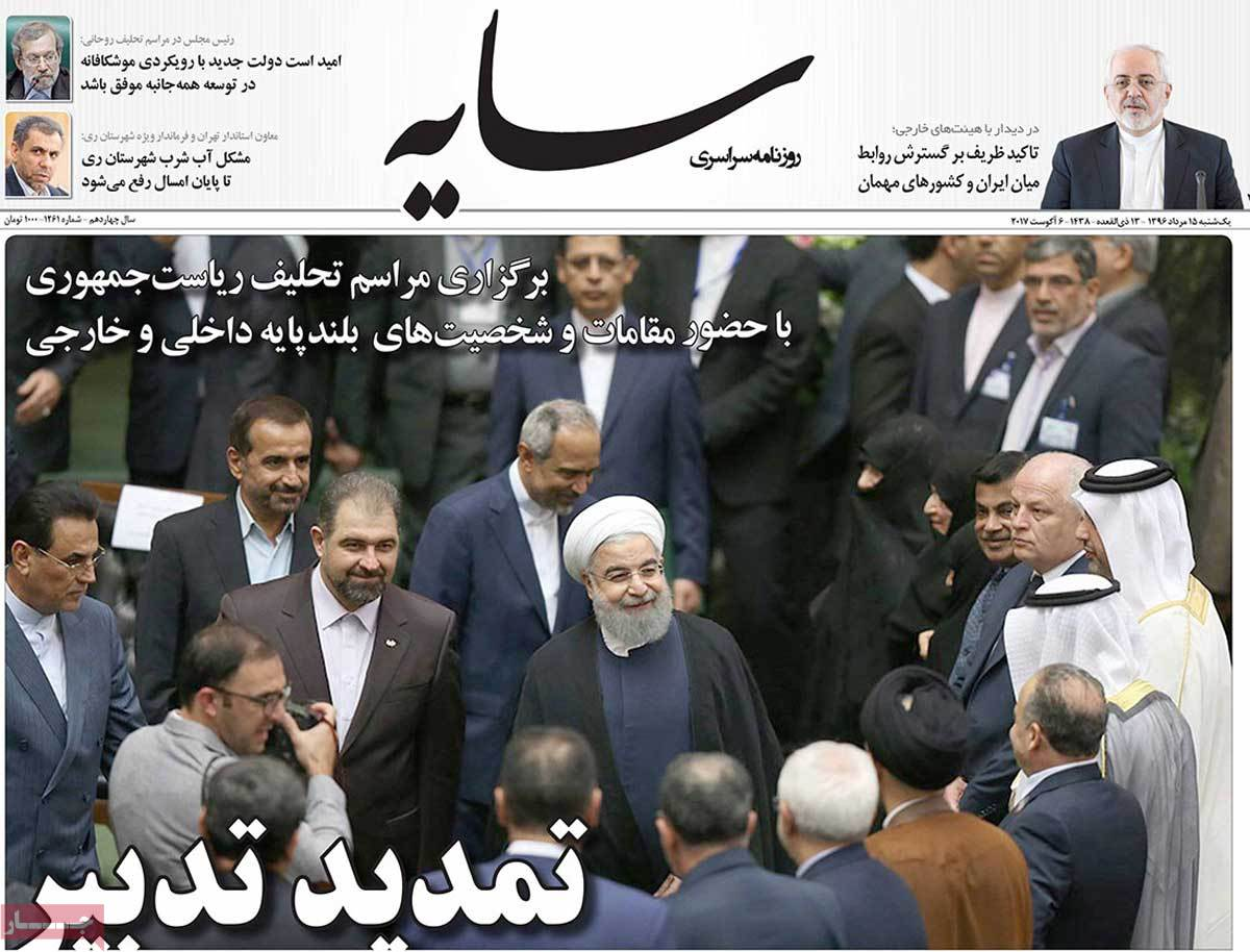 Iranian Newspapers Widely Cover Rouhani's Inauguration - sayeh