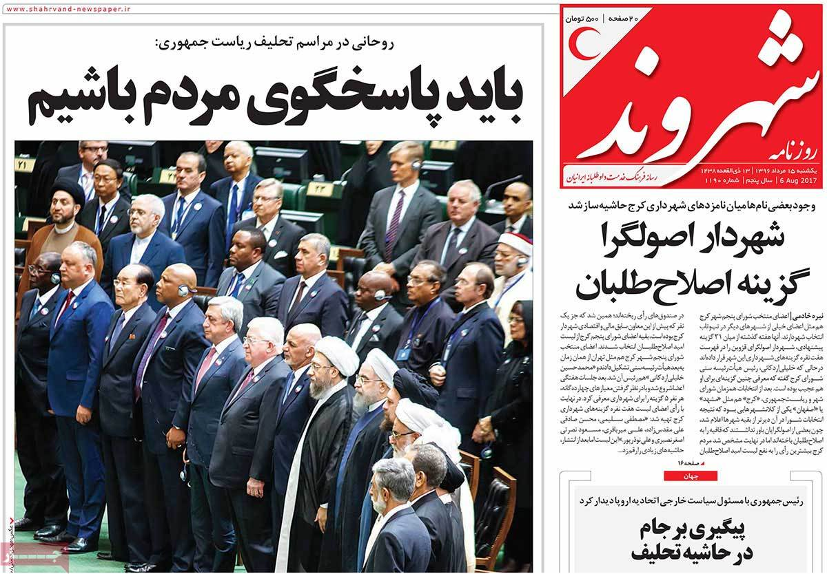 Iranian Newspapers Widely Cover Rouhani's Inauguration - shahrvand
