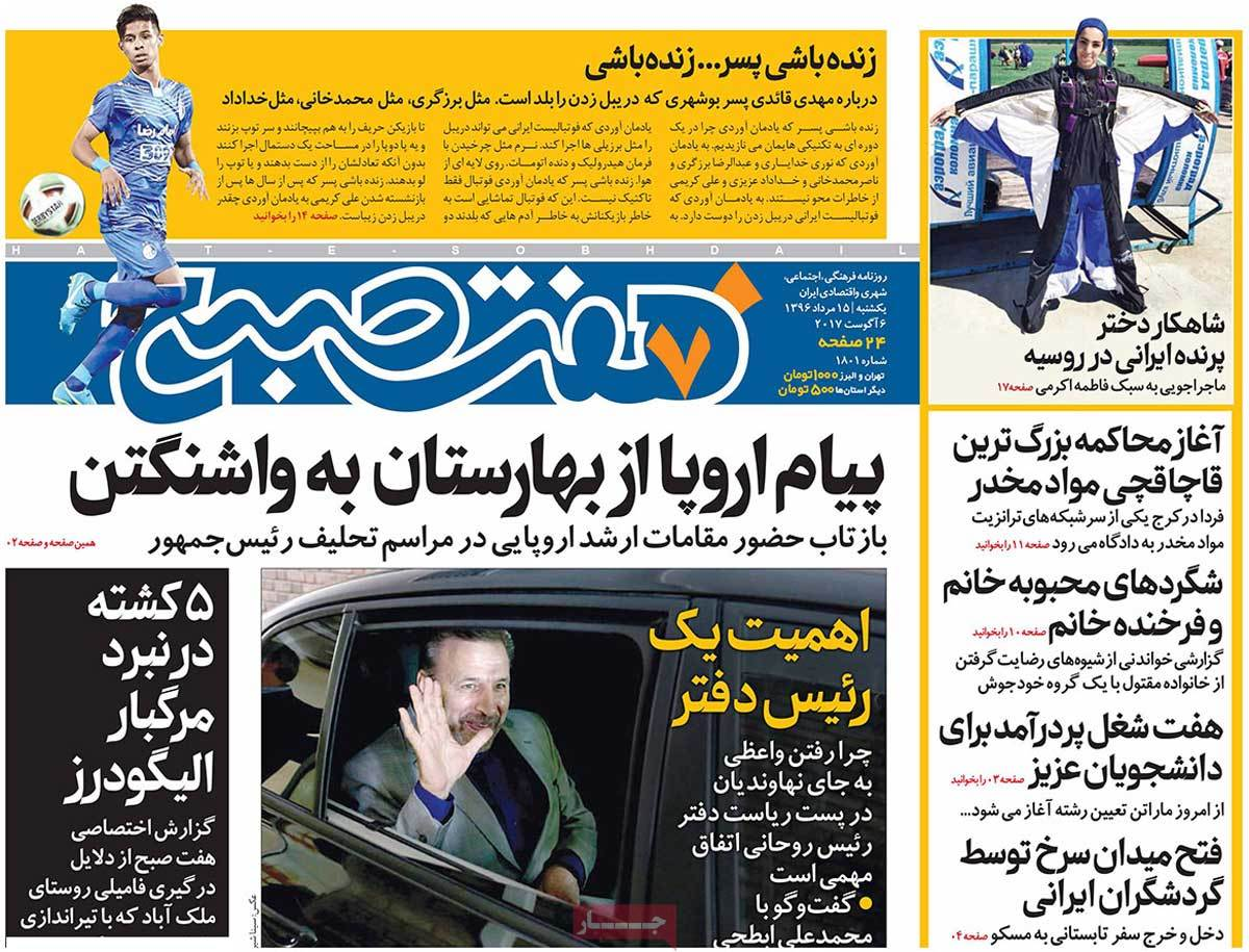Iranian Newspapers Widely Cover Rouhani's Inauguration - haftesobh