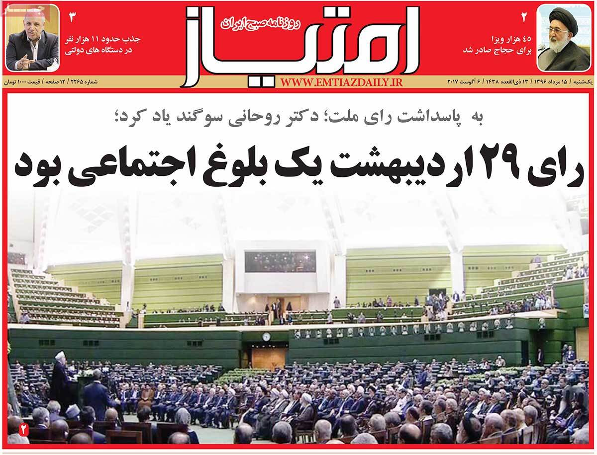 Iranian Newspapers Widely Cover Rouhani's Inauguration - emtiaz