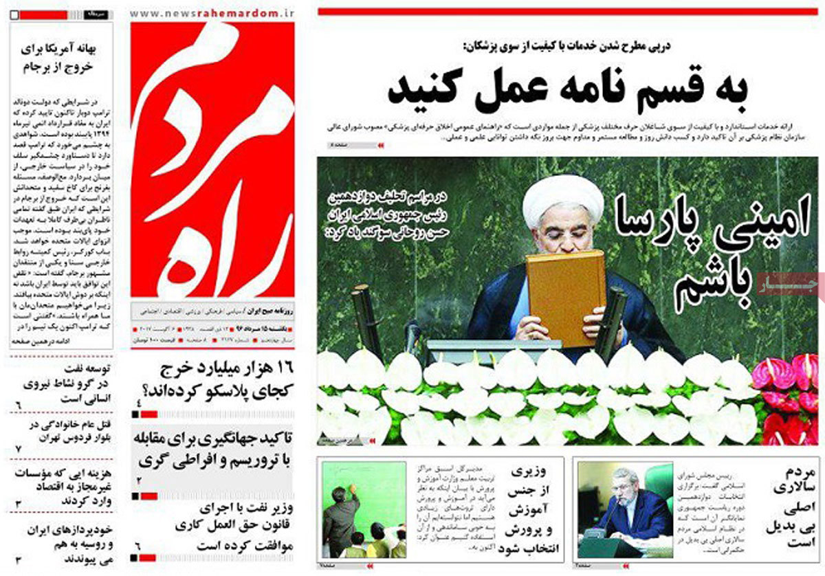 Iranian Newspapers Widely Cover Rouhani's Inauguration - rahemardom