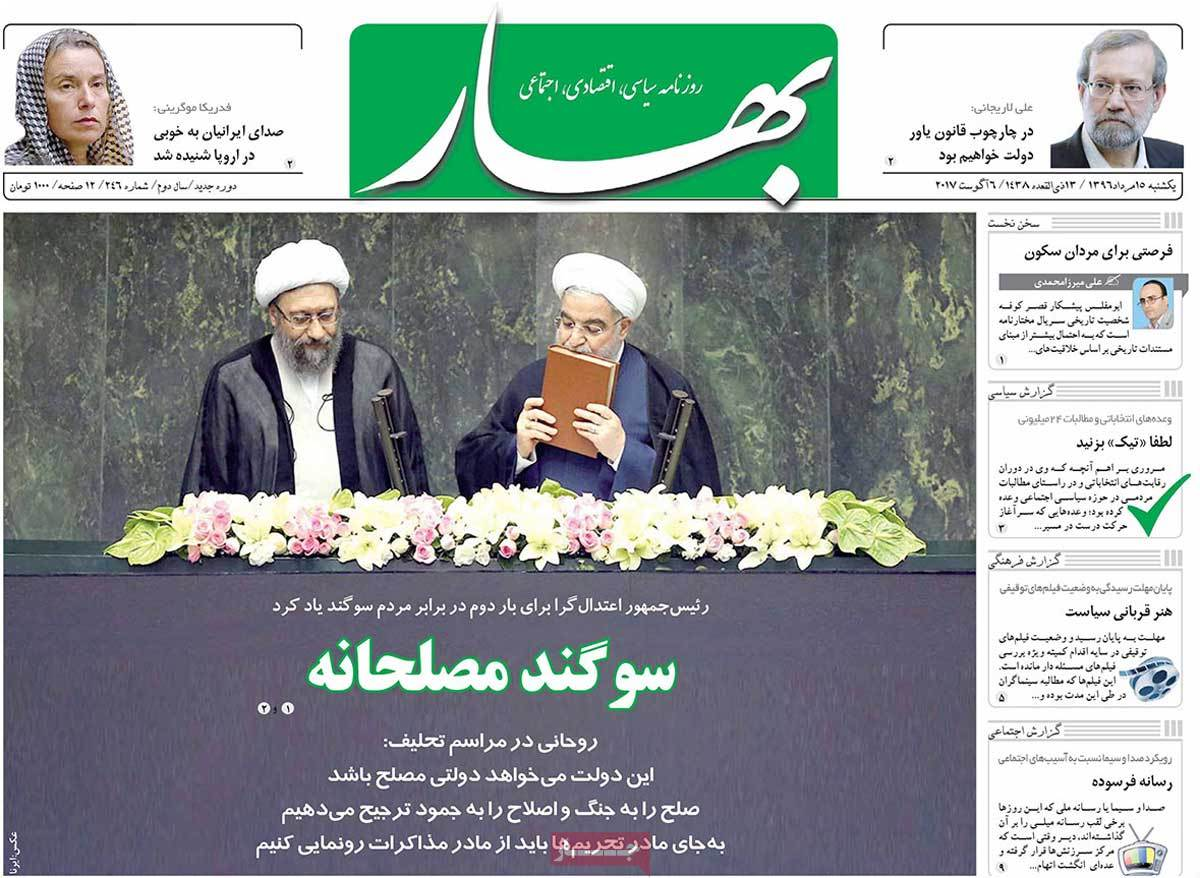 Iranian Newspapers Widely Cover Rouhani's Inauguration - bahar