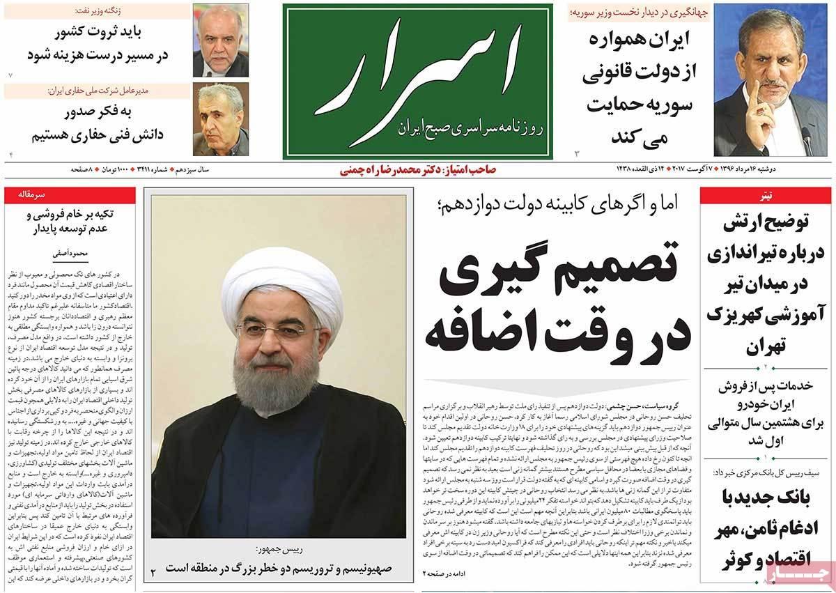أبرز عناوين صحف ايران ، الأثنين 7 اغسطس 2017 - اسرار