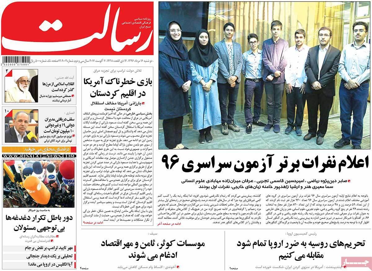 أبرز عناوين صحف ايران ، الأثنين 7 اغسطس 2017 - رسالت