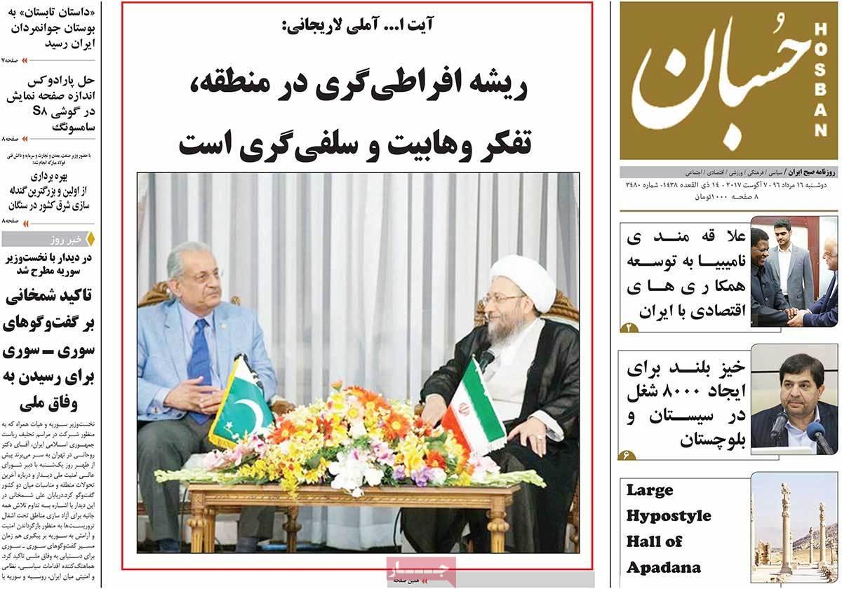 أبرز عناوين صحف ايران ، الأثنين 7 اغسطس 2017 - حسبان
