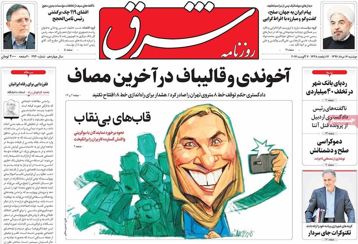 أبرز عناوين صحف ايران ، الأثنين 7 اغسطس 2017 - شرق