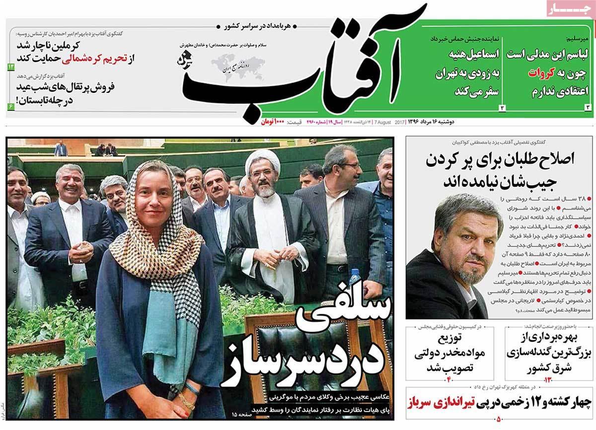 أبرز عناوين صحف ايران ، الأثنين 7 اغسطس 2017 - افتاب