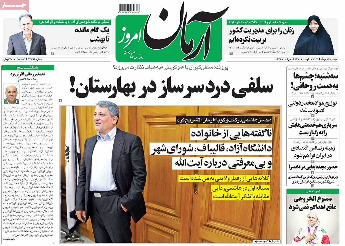 A Look at Iranian Newspaper Front Pages on August 7