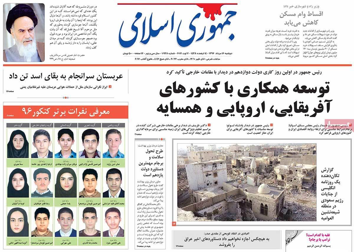 أبرز عناوين صحف ايران ، الأثنين 7 اغسطس 2017 - جمهوری
