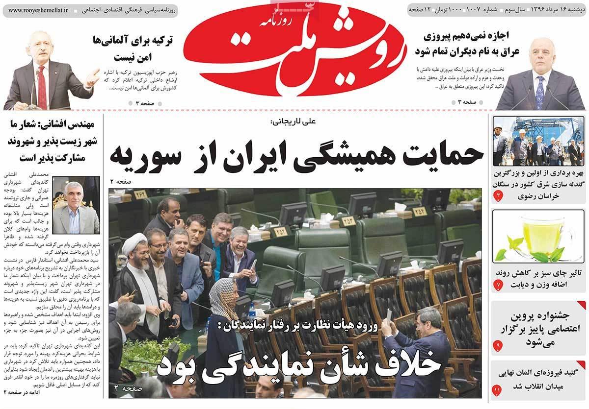 أبرز عناوين صحف ايران ، الأثنين 7 اغسطس 2017 - رویش ملت