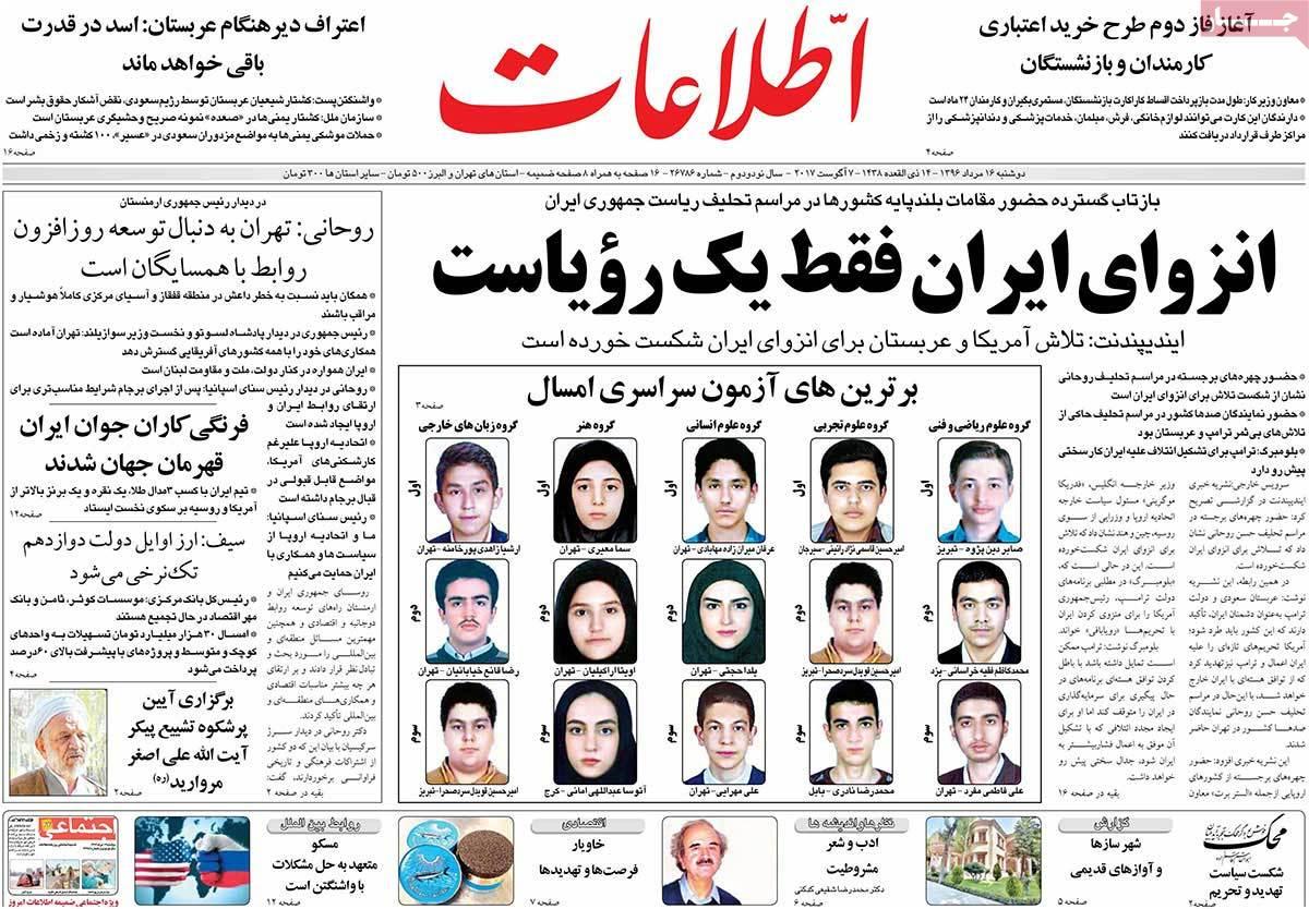 أبرز عناوين صحف ايران ، الأثنين 7 اغسطس 2017 - اطلاعات