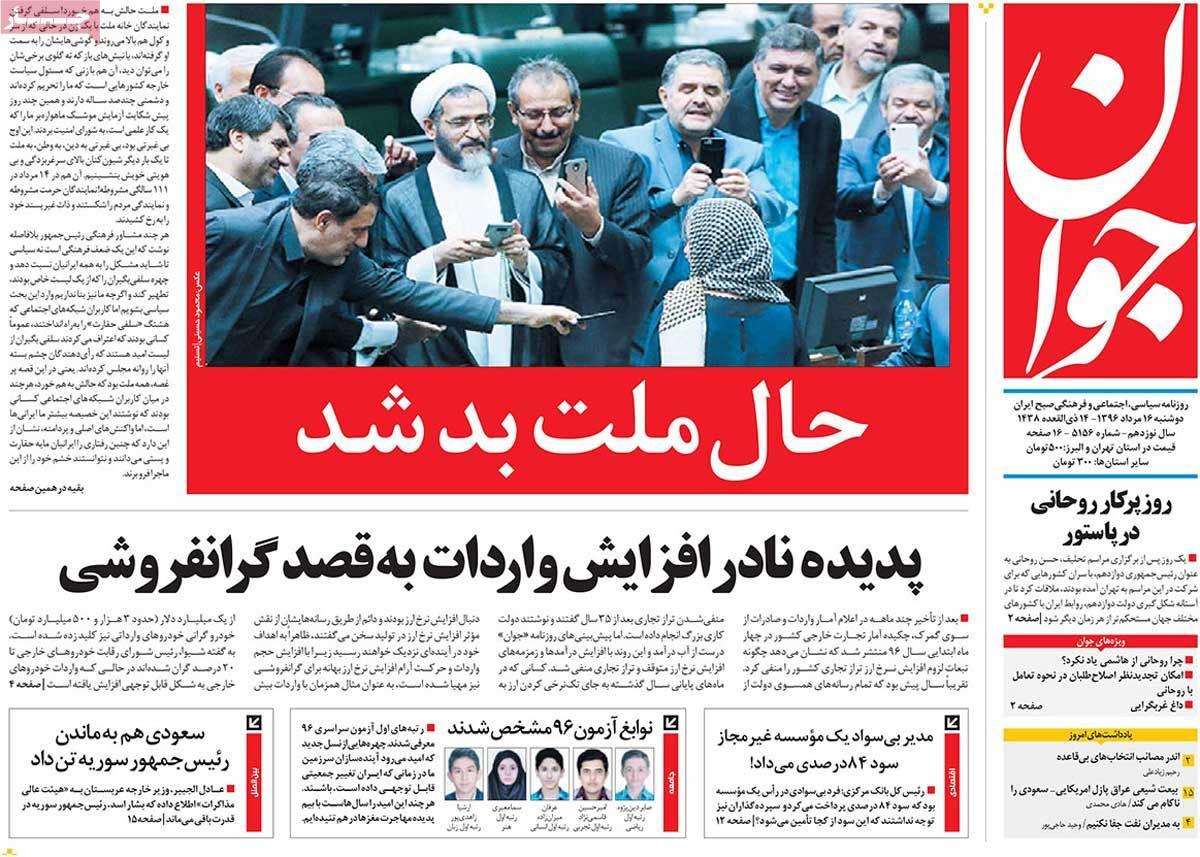 أبرز عناوين صحف ايران ، الأثنين 7 اغسطس 2017 - جوان