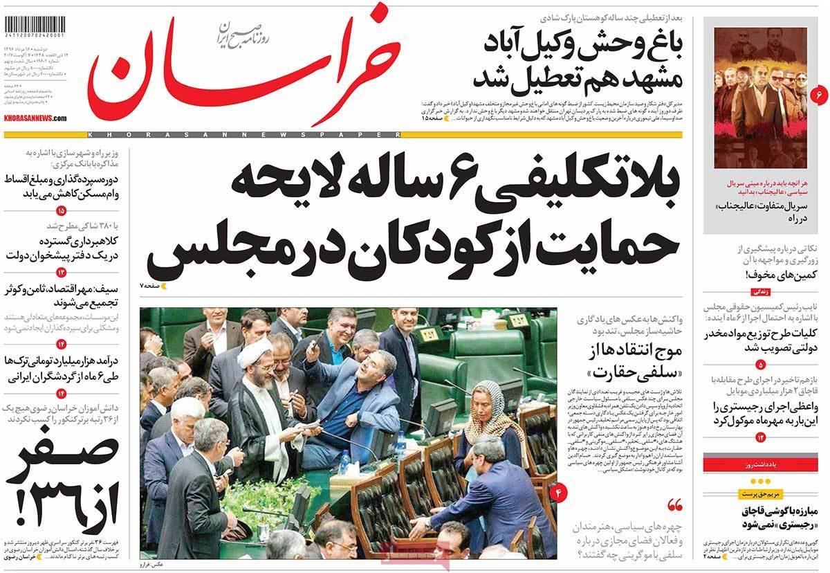 أبرز عناوين صحف ايران ، الأثنين 7 اغسطس 2017 - خراسان