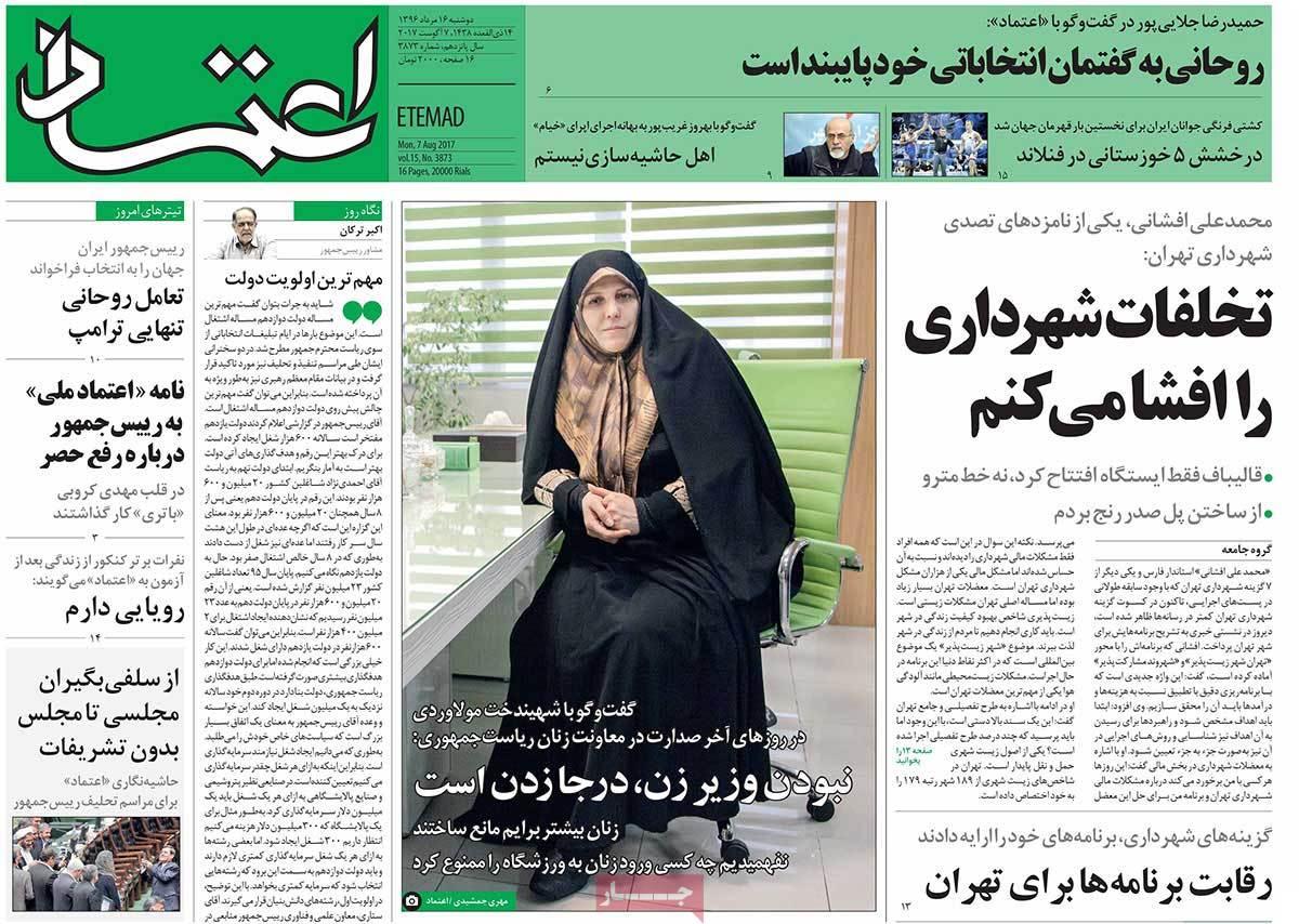 أبرز عناوين صحف ايران ، الأثنين 7 اغسطس 2017 - اعتماد