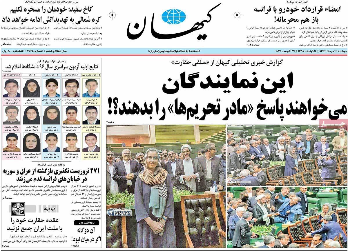 أبرز عناوين صحف ايران ، الأثنين 7 اغسطس 2017 - کیهان