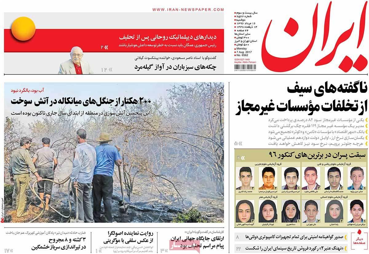 أبرز عناوين صحف ايران ، الأثنين 7 اغسطس 2017 - ایران