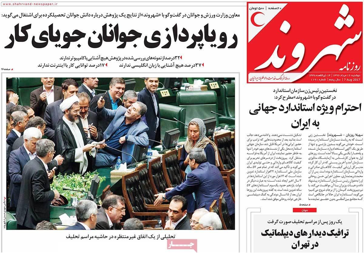 أبرز عناوين صحف ايران ، الأثنين 7 اغسطس 2017 - شهروند