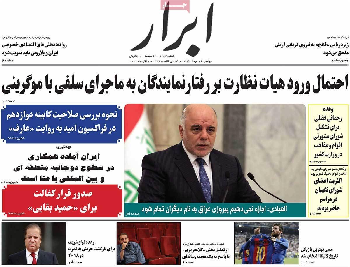أبرز عناوين صحف ايران ، الأثنين 7 اغسطس 2017 - ابرار