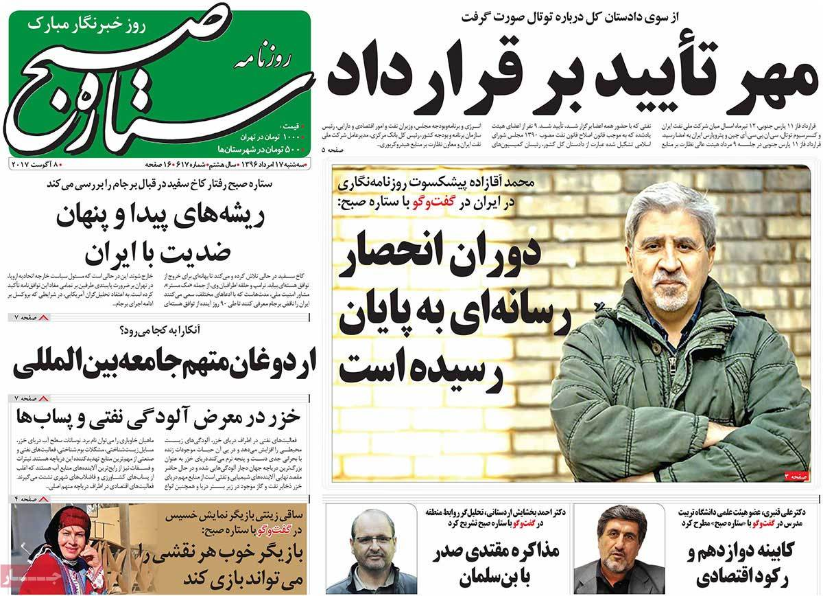A Look at Iranian Newspaper Front Pages on August 8 - setaresobh